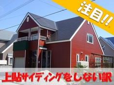 000南幌町「今川邸」外壁塗装工事.jpgのサムネール画像
