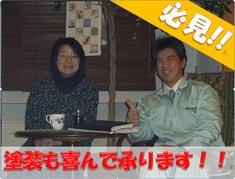 南幌町「K様邸」外壁・屋根修繕工事 外表紙.png