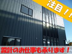 東区「鉄骨事務所兼倉庫」設計・完了検査