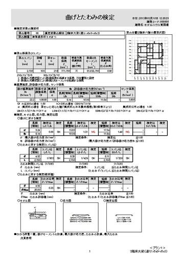 13.02.10 伏図・曲げとたわみの検定.jpg