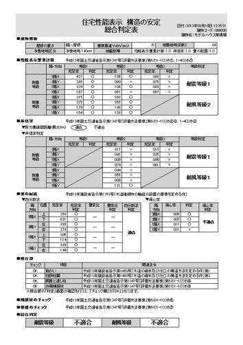 13.02.10 住宅性能表示総合判定表.jpg