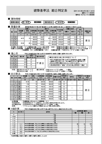 13.02.10建築基準法総合判定表.jpg