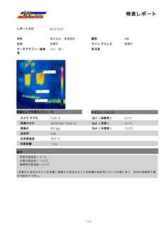 999 サーモカメラによる検査レポート.jpg