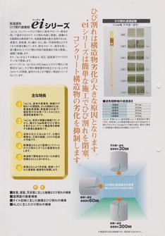 13.06.24ひび割れ接着剤カタログ2.JPGのサムネール画像
