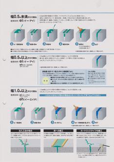 13.06.24ひび割れ接着剤カタログ3.JPG