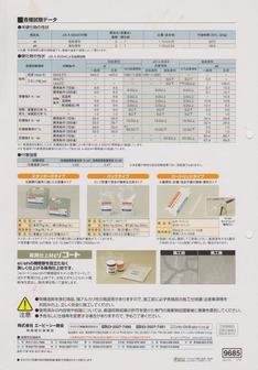 13.06.24ひび割れ接着剤カタログ4.JPG