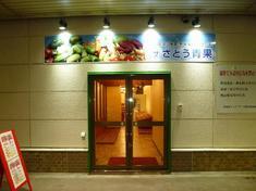 「佐藤青果」店舗改修工事325.jpg