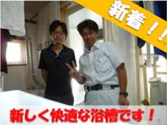 西町福田邸浴槽改修工事 表紙.PNG