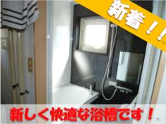 西町福田邸浴槽改修工事 表紙2.PNG