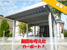 南幌町T様邸カーポート新設工事
