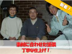 喜田邸キャプチャ2.PNG